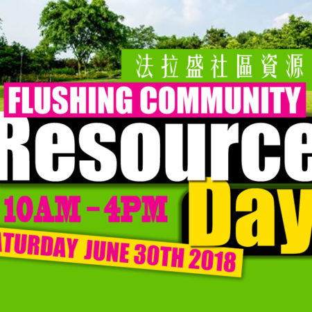 法拉盛社區資源日