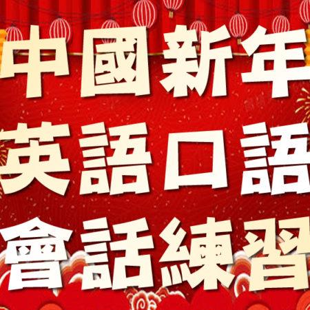 中國新年英語口語會話練習